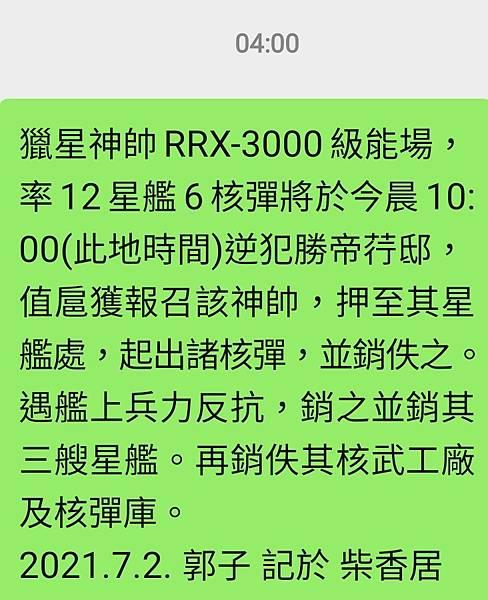 Screenshot_20210702-040107_WeChat.jpg