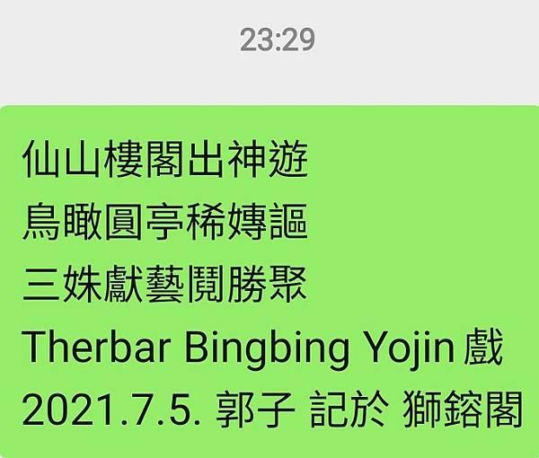 Screenshot_20210705-232956_WeChat.jpg