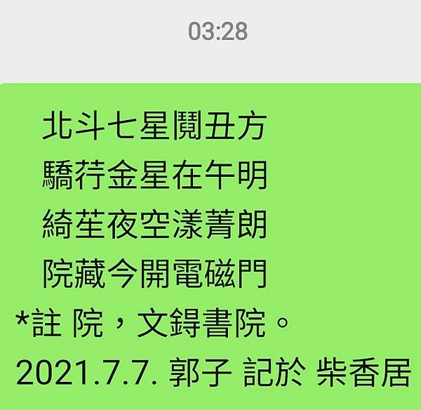 Screenshot_20210707-032855_WeChat.jpg