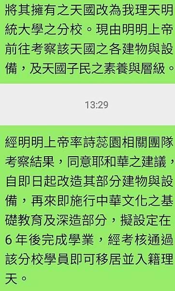 Screenshot_20210717-133005_WeChat.jpg