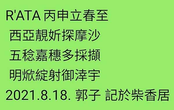 Screenshot_20210818-212406_WeChat.jpg
