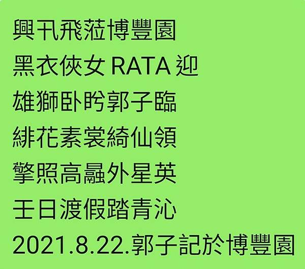 Screenshot_20210822-102215_WeChat.jpg