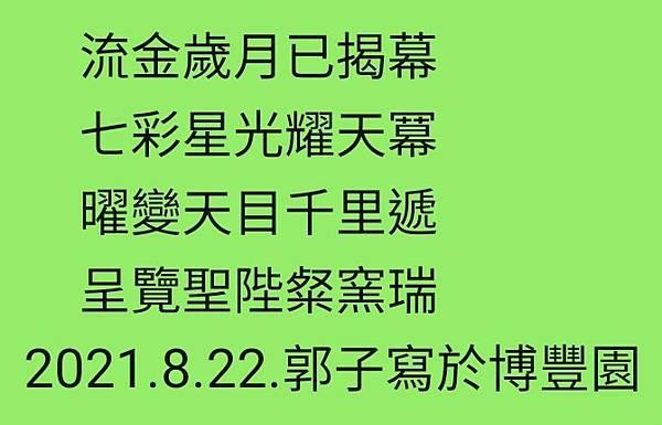 Screenshot_20210822-190502_WeChat.jpg