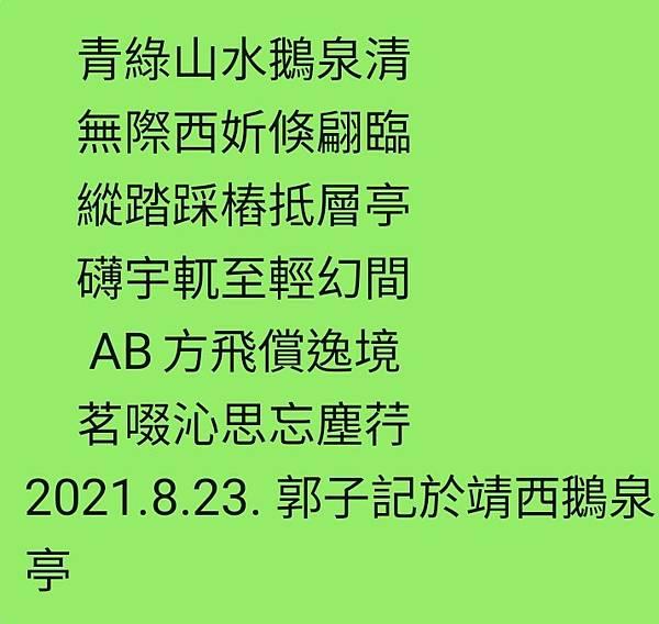 Screenshot_20210823-082449_WeChat.jpg