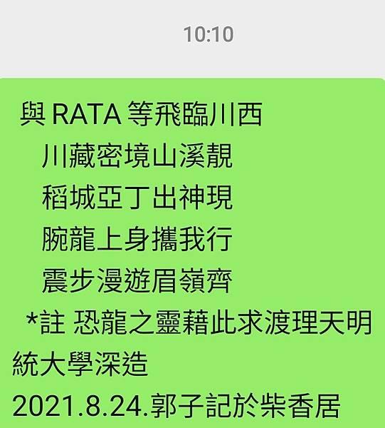 Screenshot_20210824-101218_WeChat.jpg