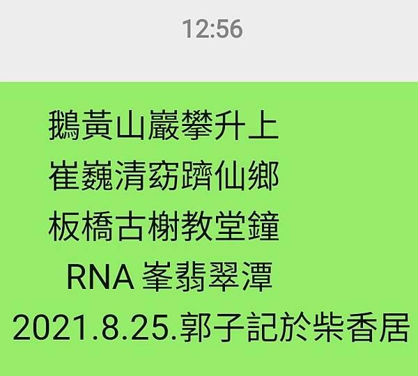 Screenshot_20210825-125650_WeChat.jpg