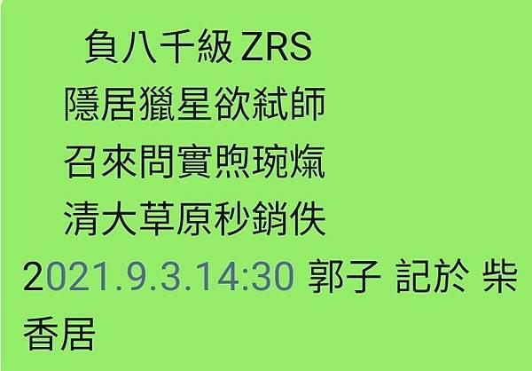Screenshot_20210903-144026_WeChat.jpg