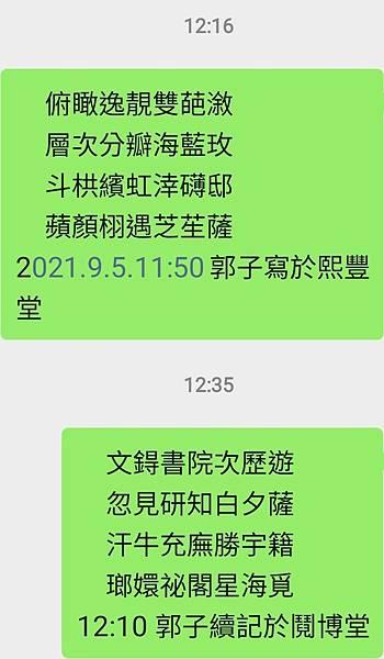 Screenshot_20210904-123953_WeChat.jpg