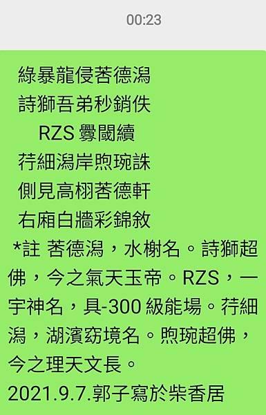 Screenshot_20210907-002429_WeChat.jpg