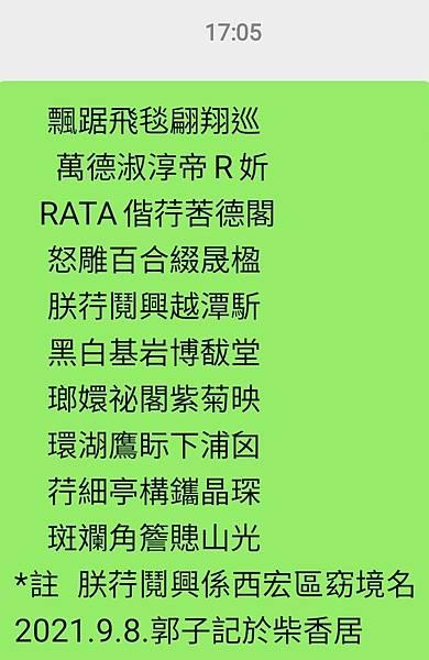 Screenshot_20210908-170621_WeChat.jpg