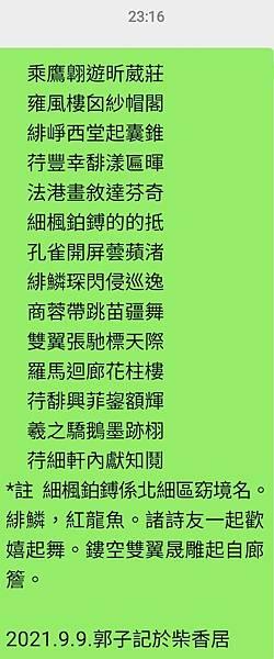 Screenshot_20210909-231848_WeChat.jpg