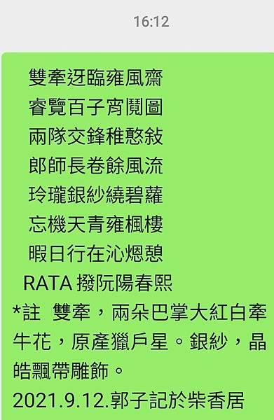 Screenshot_20210912-161356_WeChat.jpg