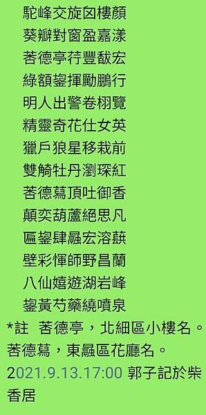 Screenshot_20210913-214819_WeChat.jpg