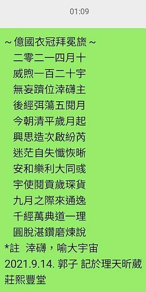 Screenshot_20210914-011014_WeChat.jpg