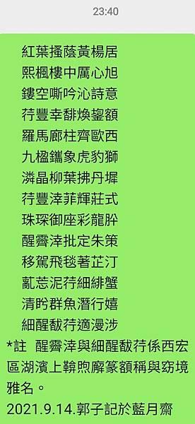 Screenshot_20210914-234052_WeChat.jpg