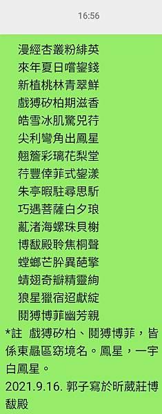 Screenshot_20210916-165713_WeChat.jpg