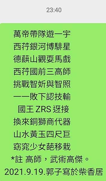 Screenshot_20210919-234323_WeChat.jpg