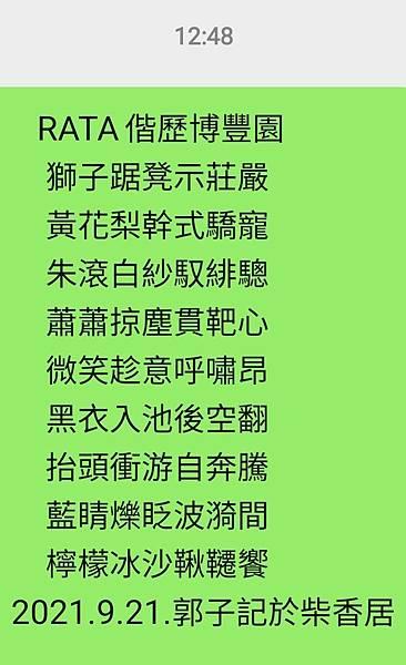 Screenshot_20210921-124933_WeChat.jpg
