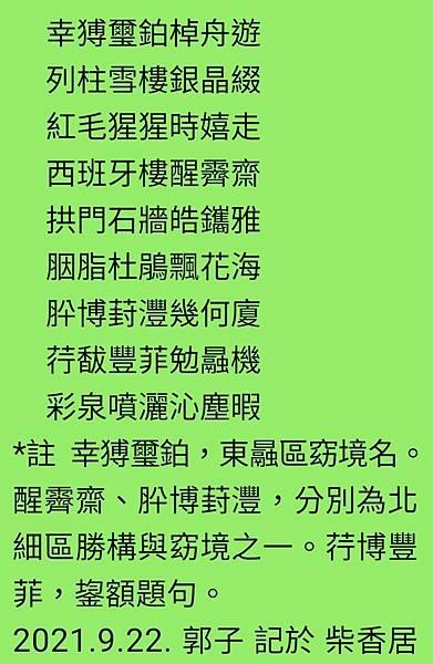 Screenshot_20210922-165402_WeChat.jpg