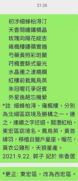 Screenshot_20210922-212943_WeChat.jpg