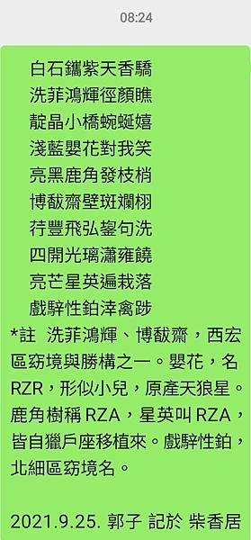 Screenshot_20210925-082438_WeChat.jpg