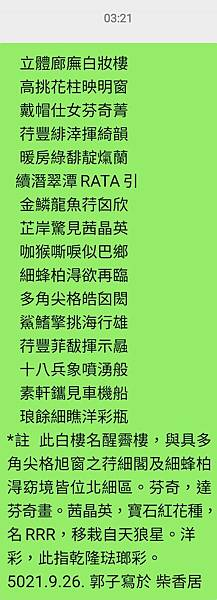 Screenshot_20210926-032202_WeChat.jpg