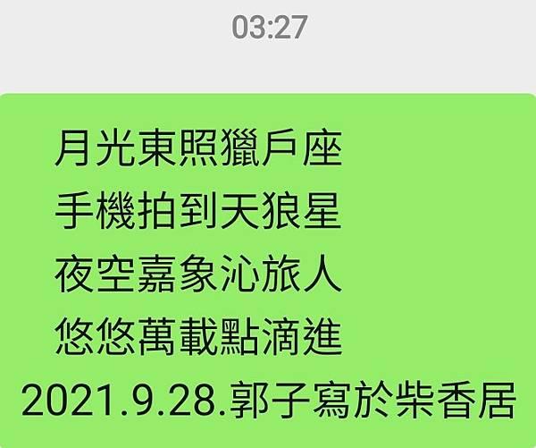 Screenshot_20210928-042818_WeChat.jpg