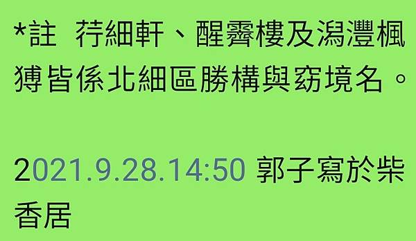 Screenshot_20210928-145834_WeChat.jpg