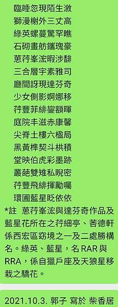 Screenshot_20211003-081804_WeChat.jpg