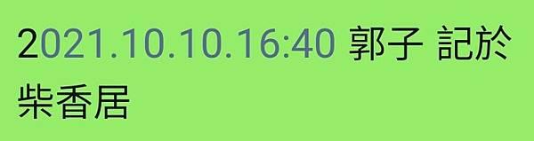 Screenshot_20211010-164224_WeChat.jpg
