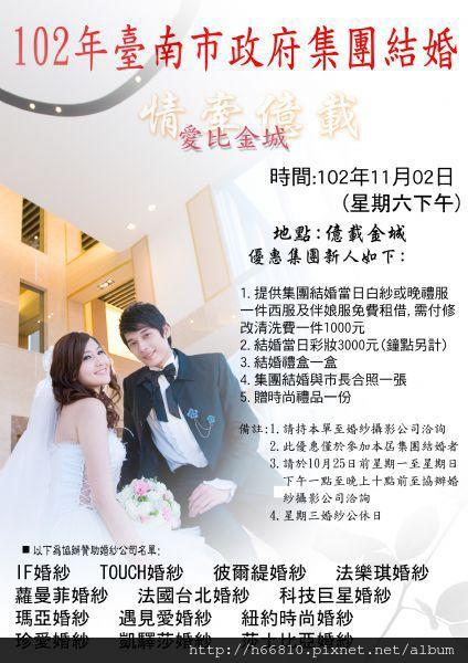 臺南市102年集團結婚