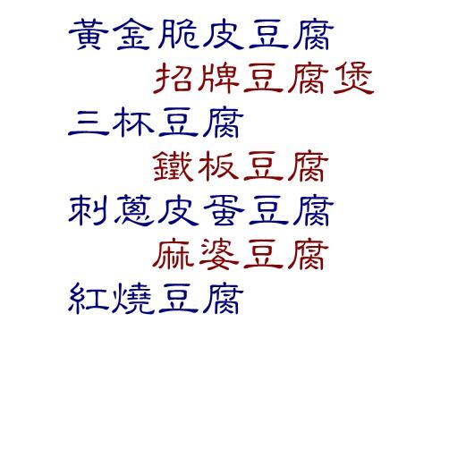 豆腐B-L.jpg