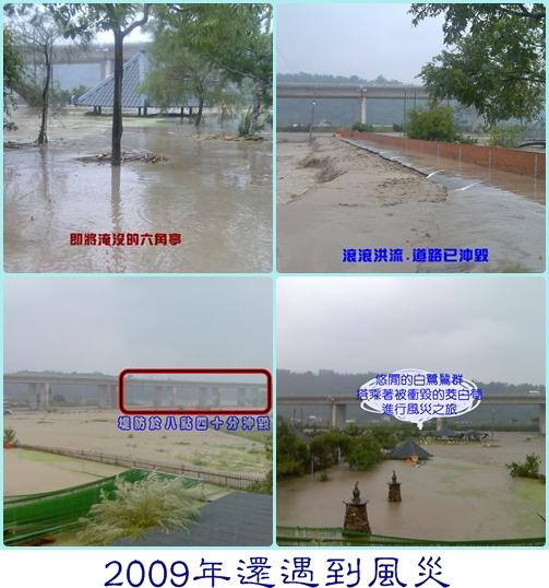 2009年風災