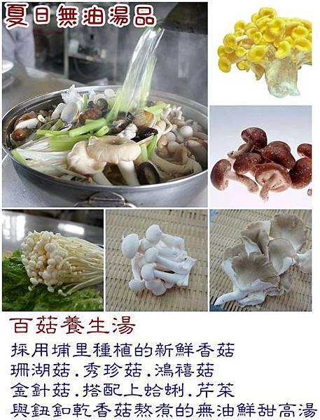 百菇湯-1