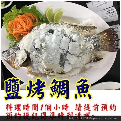 鹽烤魚.jpg