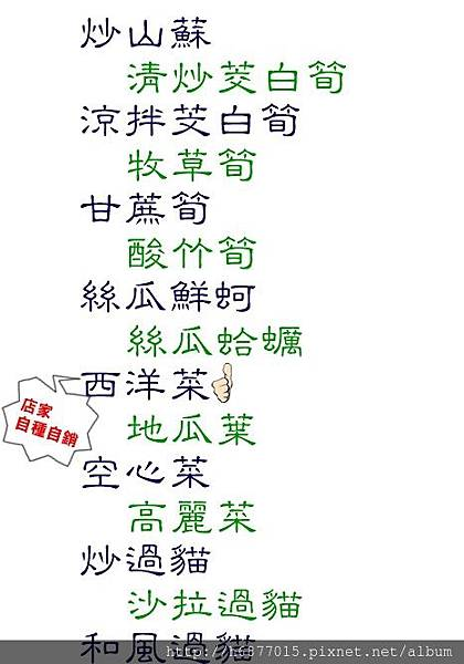 葉菜.jpg