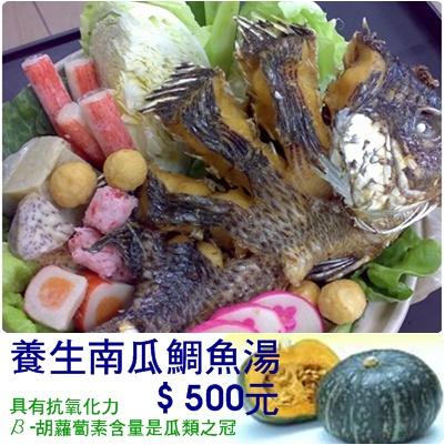 南瓜魚湯.jpg