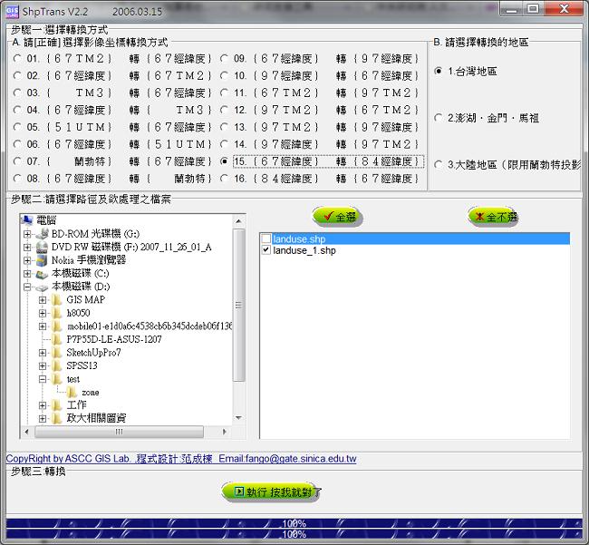 SHP與KML互相轉換流程PART 1 @ HANS' BLOG :: 痞客邦::