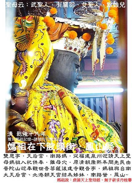 高雄鳳山雙慈 (1)