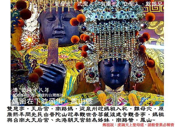 高雄鳳山雙慈 (3)