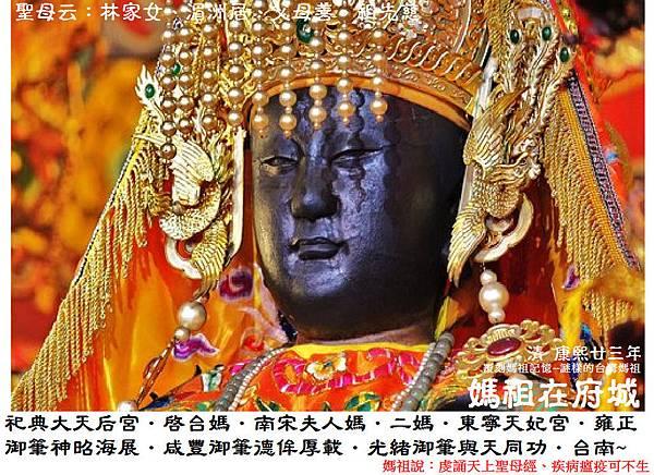 台南祀典大天后宮 (1).JPG