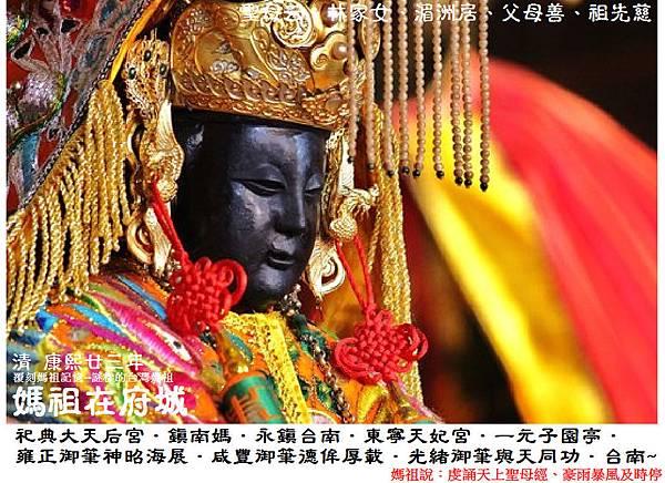 台南祀典大天后宮 (2).JPG