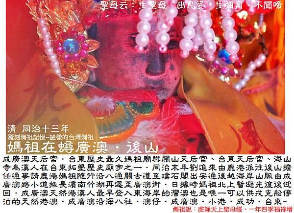 台東成功小港成廣澳天后 (1).JPG