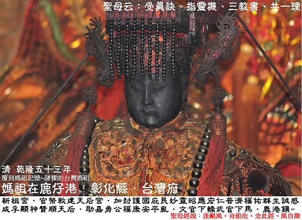 彰化鹿港新祖宮 (1).JPG