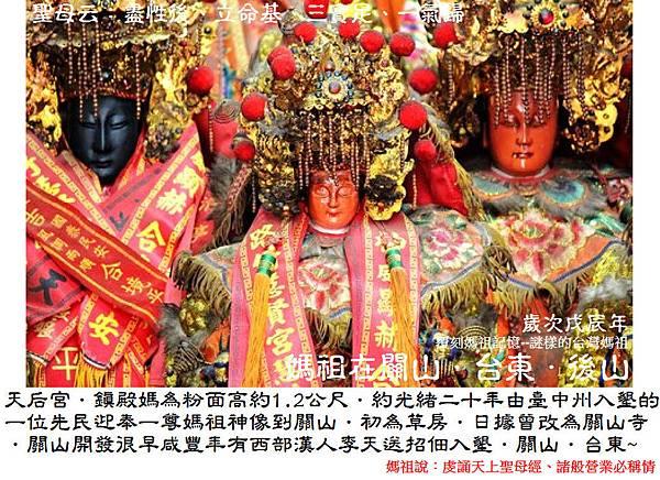 台東關山天后宮 (3).JPG