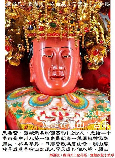台東關山天后宮 (4).JPG