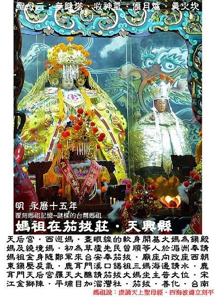 台南善化茄拔天后 (1).JPG