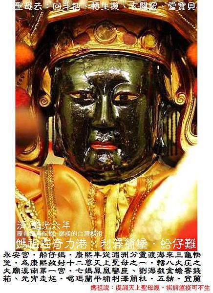宜蘭五結利澤永安宮 (3).JPG