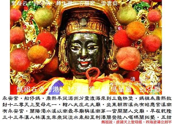 宜蘭五結利澤永安宮 (4).JPG