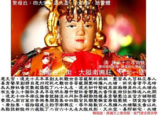 新竹北埔慈天宮 (1).JPG